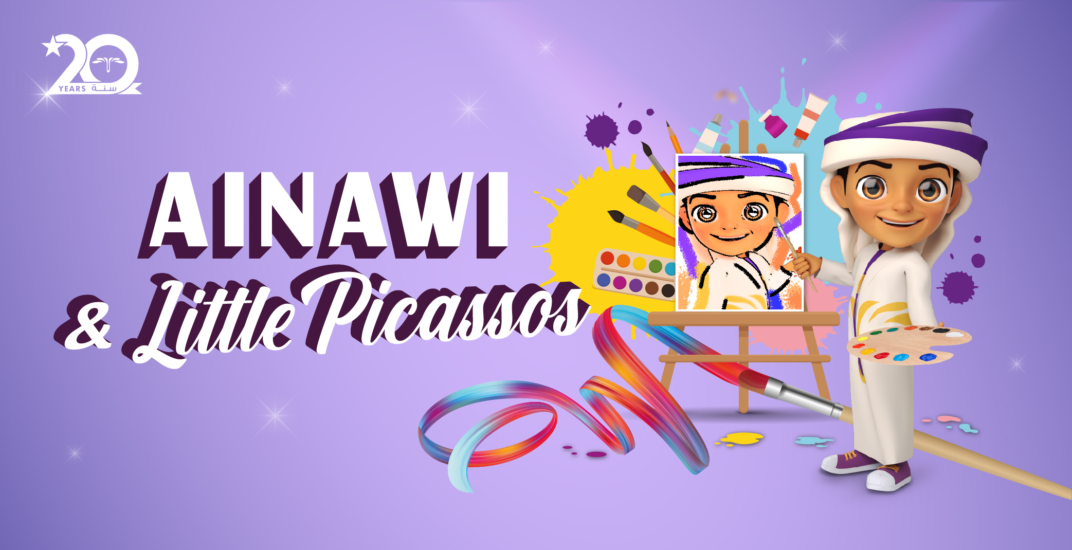 Ainawi & Little Picassos